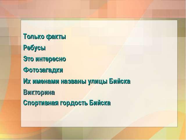 Только факты Ребусы Это интересно Фотозагадки Их именами названы улицы Бийск...