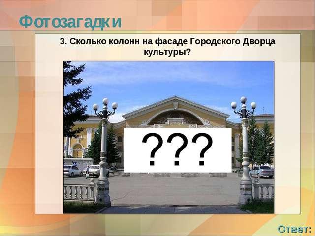 Фотозагадки 3. Сколько колонн на фасаде Городского Дворца культуры? Ответ: