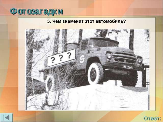 Фотозагадки 5. Чем знаменит этот автомобиль? Ответ: