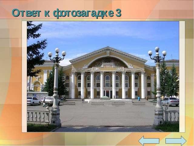 Ответ к фотозагадке 3