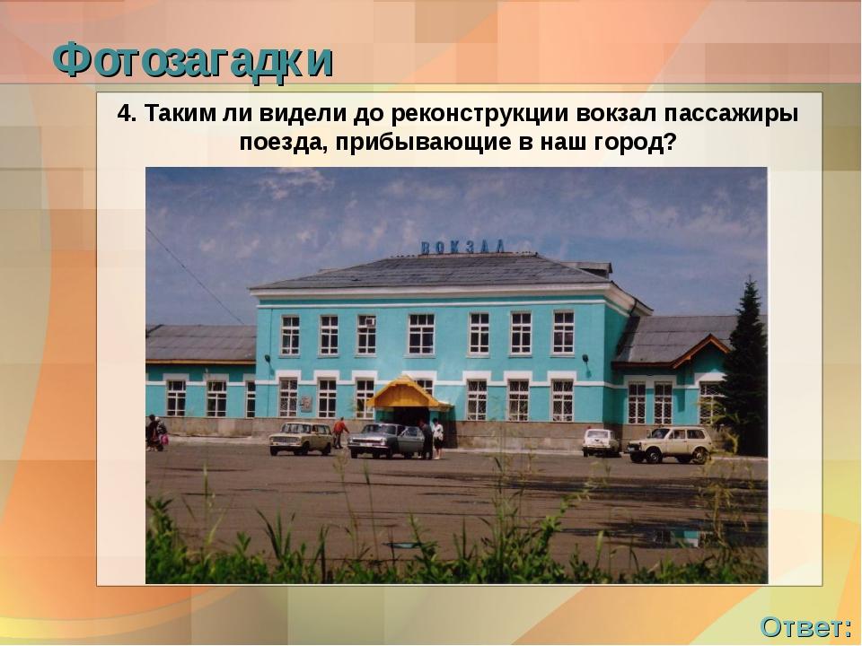 Фотозагадки 4. Таким ли видели до реконструкции вокзал пассажиры поезда, приб...