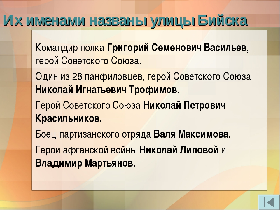 Их именами названы улицы Бийска Командир полка Григорий Семенович Васильев, г...