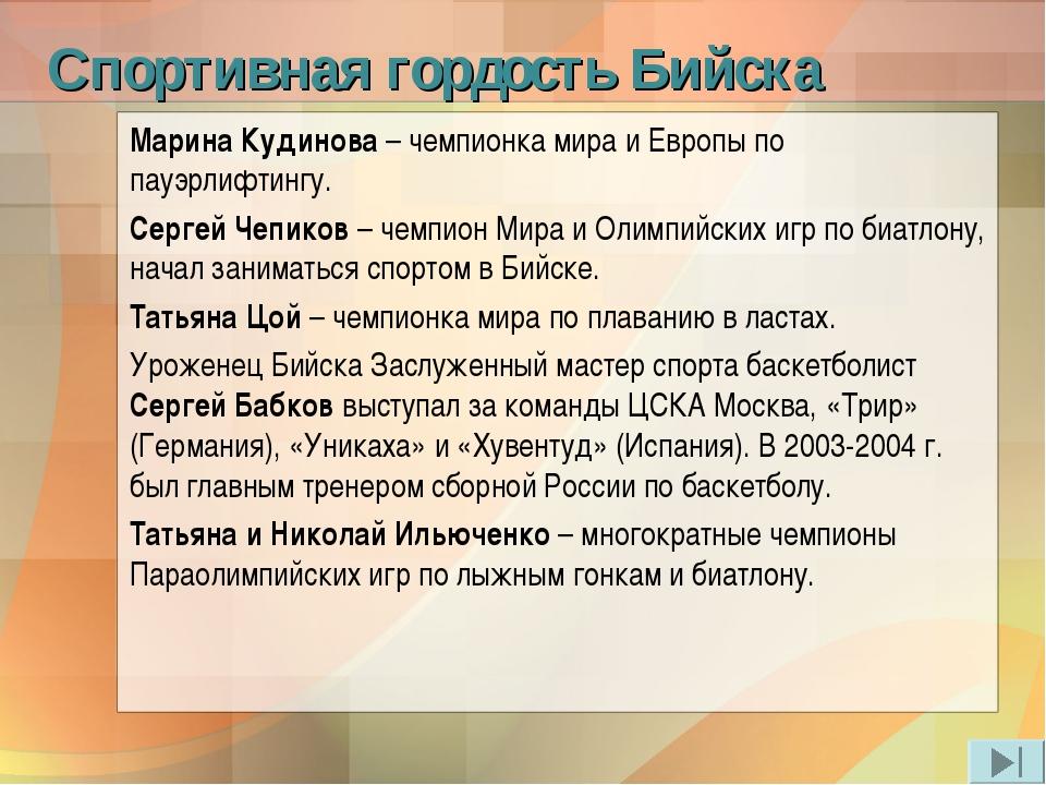 Спортивная гордость Бийска Марина Кудинова – чемпионка мира и Европы по пауэр...