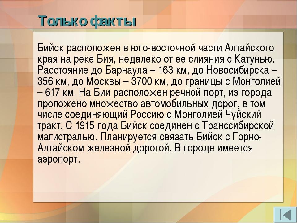 Только факты Бийск расположен в юго-восточной части Алтайского края на реке Б...
