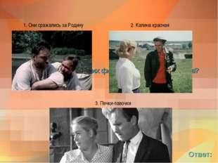 2. Эпизод какого из этих фильмов снимался в Бийске? Ответ: