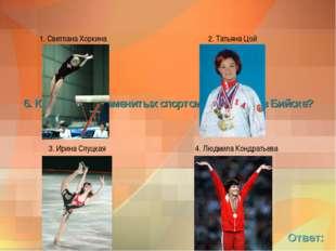 6. Кто из этих знаменитых спортсменок живет в Бийске? Ответ: