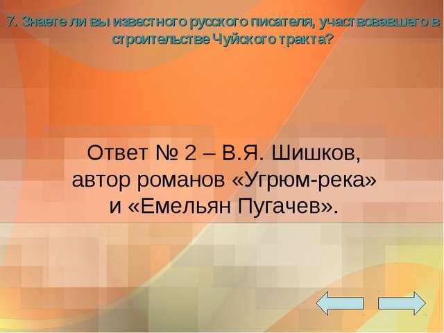 7. Знаете ли вы известного русского писателя, участвовавшего в строительстве...