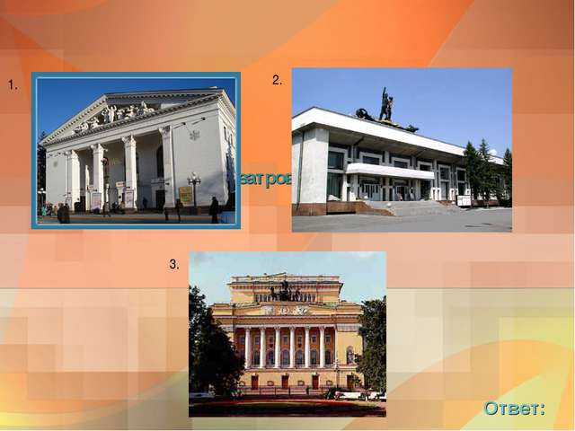 3. Какой из этих театров носит имя Шукшина? Ответ: