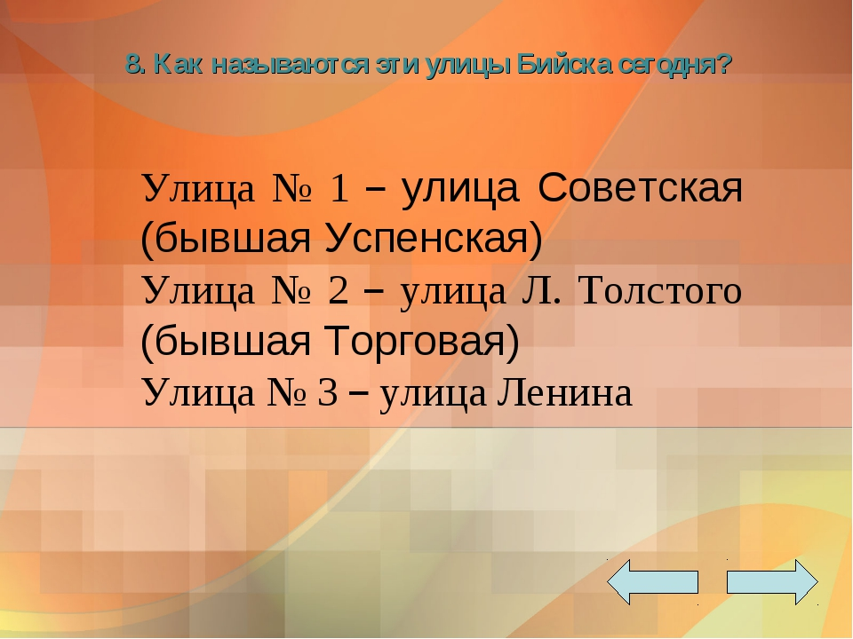 8. Как называются эти улицы Бийска сегодня? Улица № 1 – улица Советская (бывш...