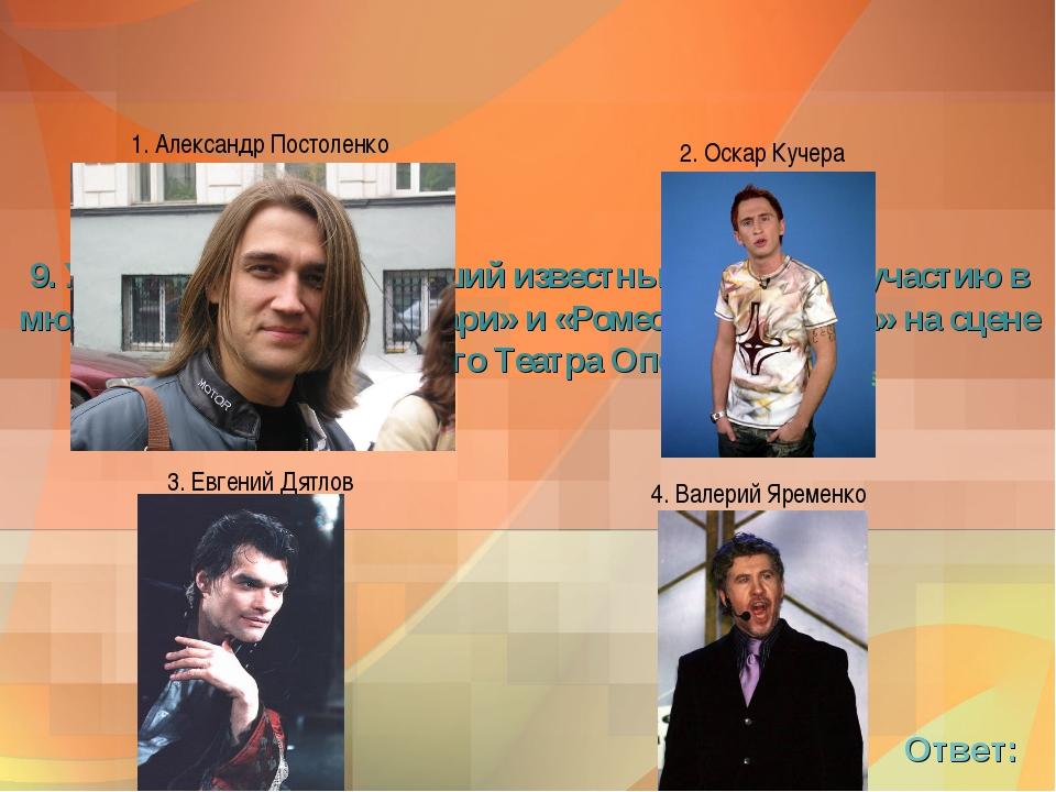 9. Уроженец Бийска, ставший известным благодаря участию в мюзиклах «Нотр Дам...