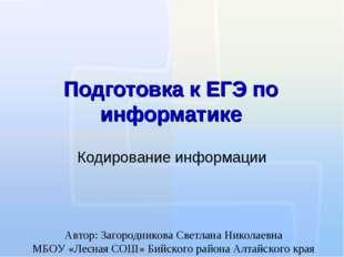 Подготовка к ЕГЭ по информатике Автор: Загородникова Светлана Николаевна МБОУ