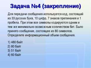 Для передачи сообщения используется код, состоящий из 33 русских букв, 10 циф