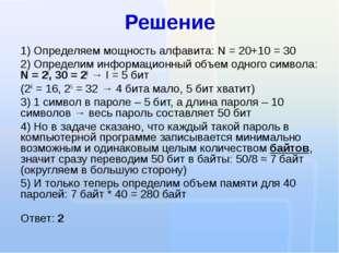 Решение 1) Определяем мощность алфавита: N = 20+10 = 30 2) Определим информац