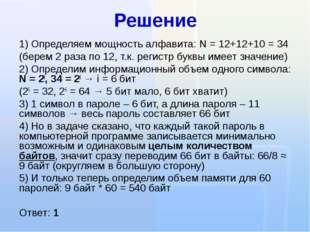 Решение Определяем мощность алфавита: N = 12+12+10 = 34 (берем 2 раза по 12,