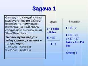 Задача 1 Считая, что каждый символ кодируется одним байтом, определите, чему