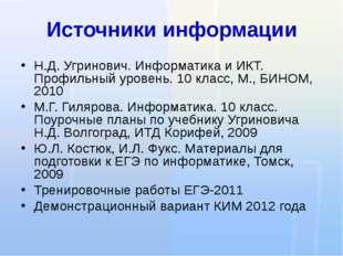 Источники информации Н.Д. Угринович. Информатика и ИКТ. Профильный уровень. 1