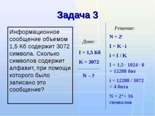 Задача 3 Информационное сообщение объемом 1,5 Кб содержит 3072 символа. Сколь
