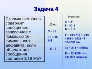 Задача 4 Сколько символов содержит сообщение, записанное с помощью 16-символь