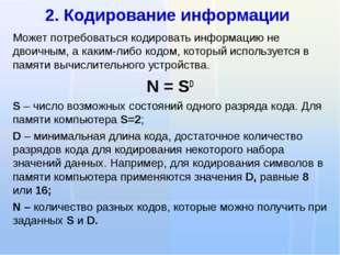 2. Кодирование информации Может потребоваться кодировать информацию не двоичн