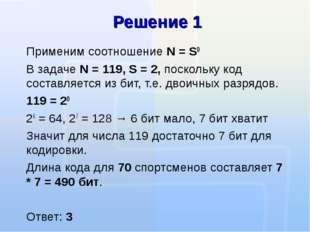Решение 1 Применим соотношение N = SD В задаче N = 119, S = 2, поскольку код