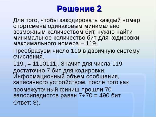 Решение 2 Для того, чтобы закодировать каждый номер спортсмена одинаковым мин...