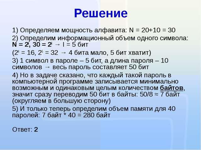 Решение 1) Определяем мощность алфавита: N = 20+10 = 30 2) Определим информац...