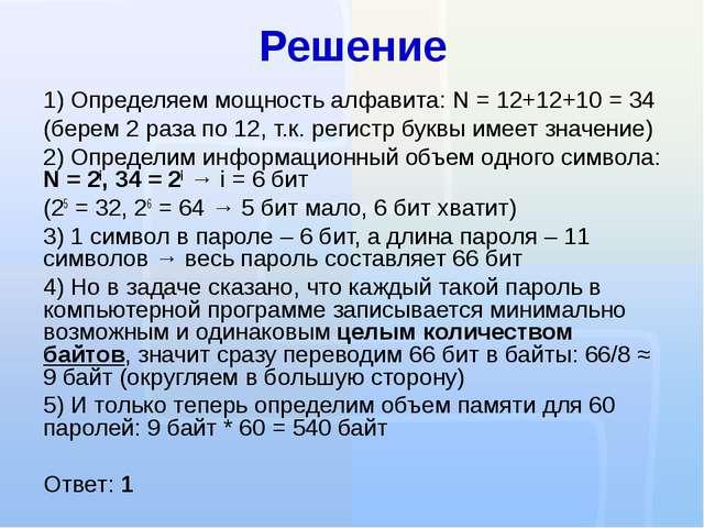 Решение Определяем мощность алфавита: N = 12+12+10 = 34 (берем 2 раза по 12,...