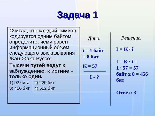 Задача 1 Считая, что каждый символ кодируется одним байтом, определите, чему...
