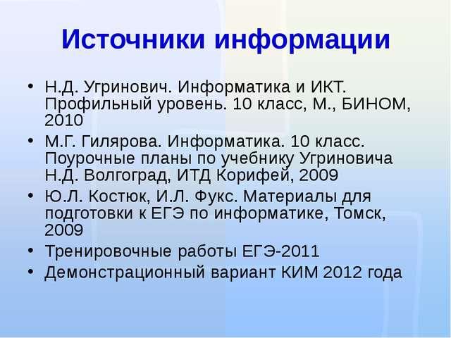 Источники информации Н.Д. Угринович. Информатика и ИКТ. Профильный уровень. 1...