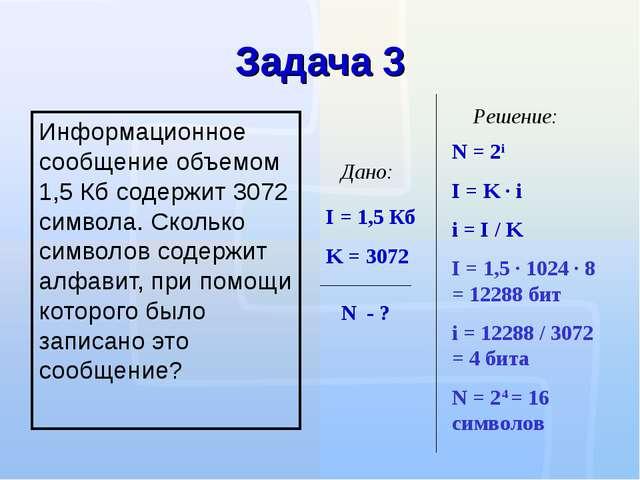 Задача 3 Информационное сообщение объемом 1,5 Кб содержит 3072 символа. Сколь...