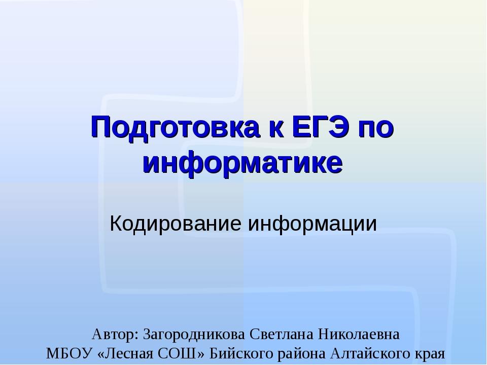 Подготовка к ЕГЭ по информатике Автор: Загородникова Светлана Николаевна МБОУ...