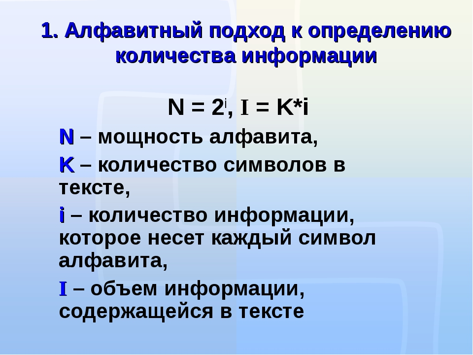 N = 2i, I = K*i N – мощность алфавита, K – количество символов в тексте, i –...