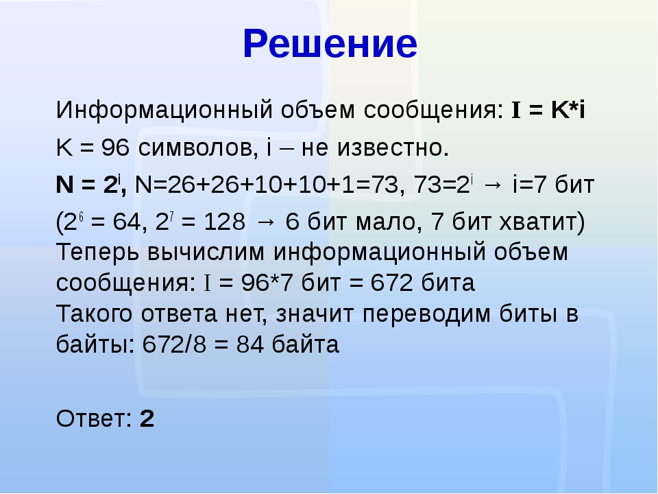 Решение Информационный объем сообщения: I = K*i K = 96 символов, i – не извес...