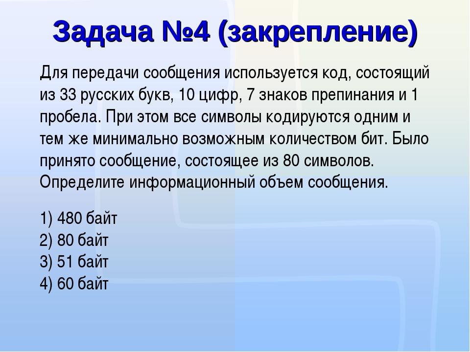 Для передачи сообщения используется код, состоящий из 33 русских букв, 10 циф...