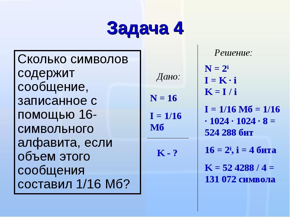 Задача 4 Сколько символов содержит сообщение, записанное с помощью 16-символь...