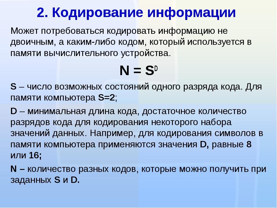 2. Кодирование информации Может потребоваться кодировать информацию не двоичн...