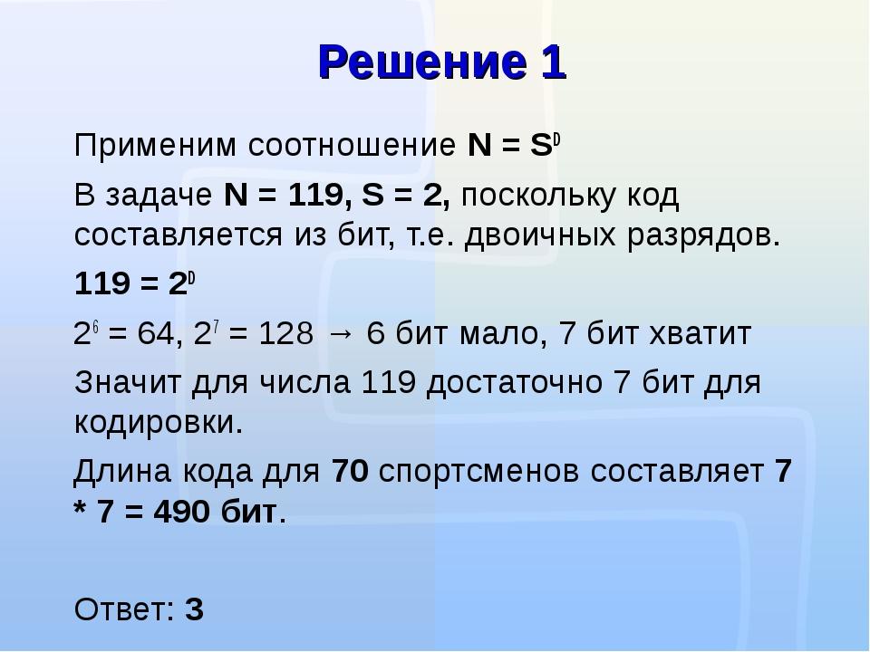 Решение 1 Применим соотношение N = SD В задаче N = 119, S = 2, поскольку код...