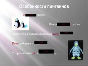 Особенности пингвинов Живут в южном полушарии. Пингвины не могут летать. Задн