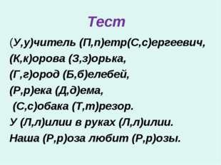 Тест (У,у)читель (П,п)етр(С,с)ергеевич, (К,к)орова (З,з)орька, (Г,г)ород (Б,б
