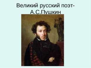 Великий русский поэт- А.С.Пушкин