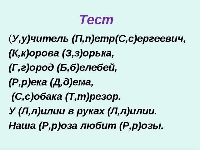 Тест (У,у)читель (П,п)етр(С,с)ергеевич, (К,к)орова (З,з)орька, (Г,г)ород (Б,б...