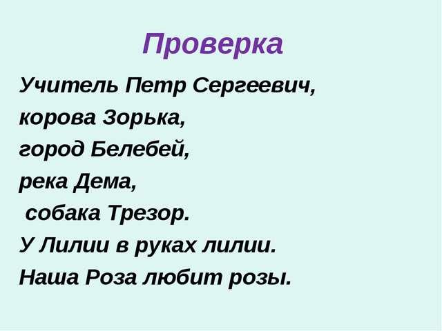 Проверка Учитель Петр Сергеевич, корова Зорька, город Белебей, река Дема, соб...