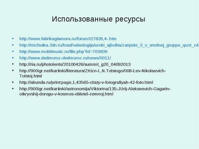 Использованные ресурсы http://www.fabrikaglamura.ru/forum/t27828,4-.htm http:...