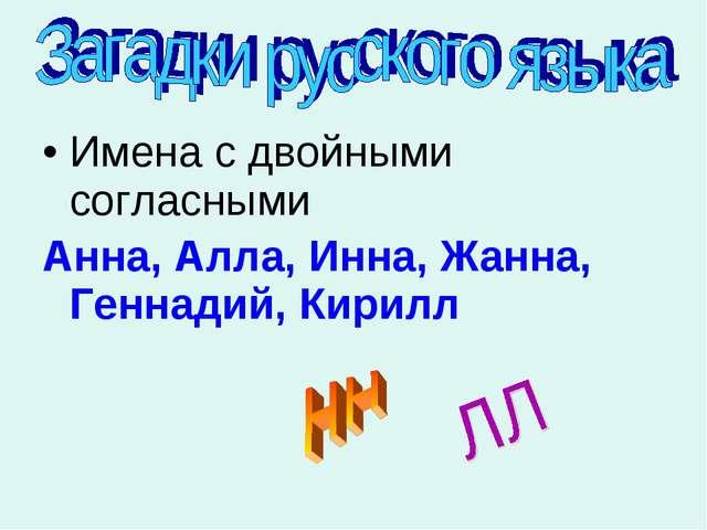 Имена с двойными согласными Анна, Алла, Инна, Жанна, Геннадий, Кирилл