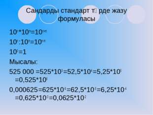Сандарды стандарт түрде жазу формуласы 10n *10m=10n+m 10n :10m=10n-m 100 =1 М