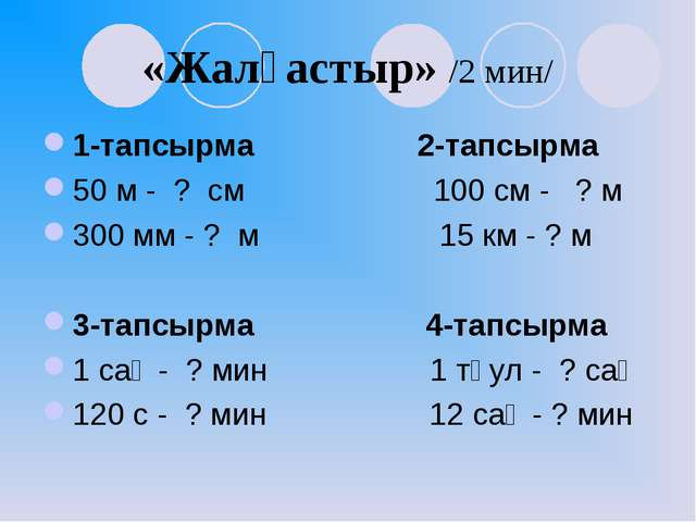 «Жалғастыр» /2 мин/ 1-тапсырма 2-тапсырма 50 м - ? см 100 см - ? м 300 мм - ?...