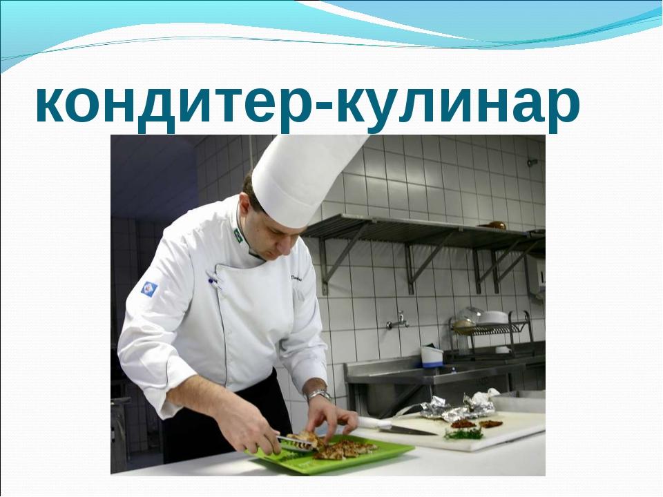 кондитер-кулинар