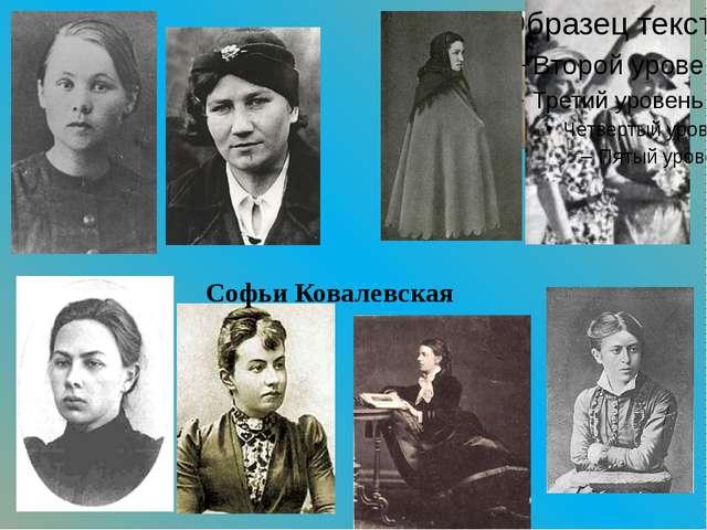 Татьяна Барамзина Полина Осипенко Софьи Ковалевская