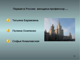 * Первая в России женщина-профессор…. Татьяна Барамзина Полина Осипенко Софья