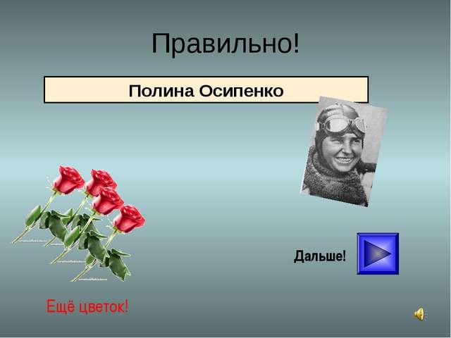 * Правильно! Дальше! Полина Осипенко Ещё цветок!